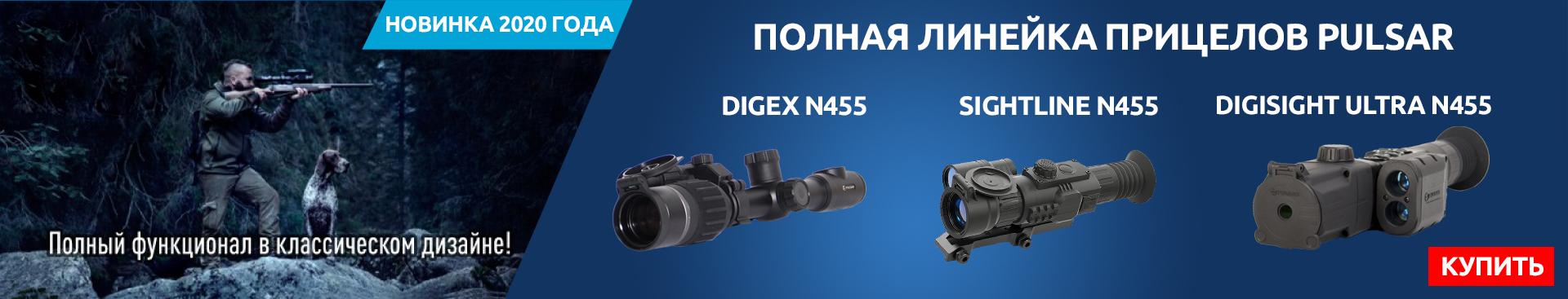 Прицелы Jaeger